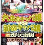 No.1キャバクラはどっち? 六本木キャバ嬢vs新宿キャバ嬢 ガチンコ対決!