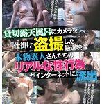 貸切露天風呂にカメラを仕掛け盗撮した厳選映像 本物素人さんたちのリアルな性行為がインターネットに流出