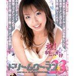ドリームウーマン DREAM WOMAN VOL.23 三浦沙耶香