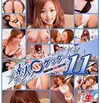 素人SSSゲッター Vol.11