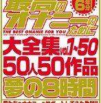 最高のオナニーのために大全集vol.1〜50 50人50作品夢の8時間