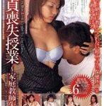 童貞喪失授業 〜家庭教師失格〜