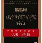 中嶋興業作品集 LINEUP CATALOGUE Vol.1 人妻・SM編