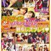 ハロウィンで賑わう渋谷で美少女2人組をGET!!賞金50万円レズビアンミッションをお願いしたら、お酒とコスった勢いで普段は真面目な優等生同士がハメを外して人生初のはっちゃけ親友レズプレイ