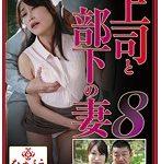 上司と部下の妻8 熟年夫婦の悲劇 織田玲子