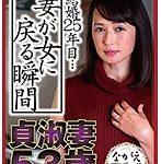 結婚25年目… 妻が女に戻る瞬間 貞淑妻53歳 安野由美