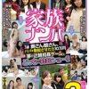 家族ナンパ 奥さん娘さん、パパを勃起させたら10万円 夢の近親相姦ゲーム、どっちの勃起ショー!!