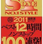 完全保存版 2011超厳選シーンベスト12時間ノンストップ100連発!