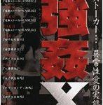 強姦X ストーカー… 異常性愛の実態