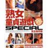 熟女童貞遊戯SPECIAL 完全保存版
