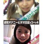 18歳美少女と24歳独身OLのオナニー日記