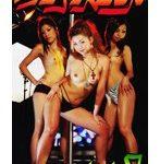 レゲエダンスSEX(2) 現役美人プロダンサーの悶絶グラインド