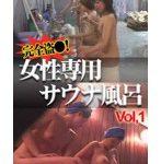 完全盗○!女性専用サウナ風呂!(1)