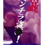 悪戯パンチラ盗○!〜カワイイ犬の前でしゃがむ女子○生の股間 Part.2
