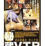 秘蔵VTR VOL.3