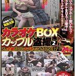 投稿者遊遊太郎 カラオケBOXカップル盗撮2 えっ!大胆!ここはラブホではありませんよ!