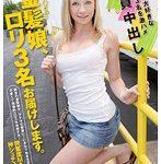 日本人がハメる!金髪娘、ロリ3名お届けします。 新世代デジタルモザイク