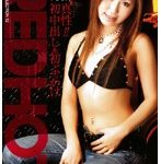 RED HOT COLLECTION 13 川野優