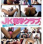 TOKYO盗撮 JK見学クラブ 超ミニスカムチムチ生足挑発パンチラパンモロ(SLAP-012)