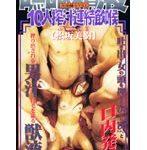 嗚咽精液(4)