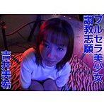 ブルセラ美少女 調教志願 吉井美希
