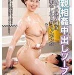 近親相姦中出しソープ 初めての熟女風俗、指名したら母ちゃんだった 翔田千里