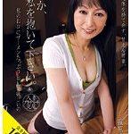 誰か、私を抱いて下さい。 篠原恵美 36歳
