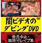 闇ビデオのダビングDVD 発売中止・無許可レイプ集
