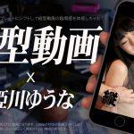 縦型動画 008 〜玩具責めでガックガク〜