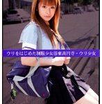 ウリをはじめた制服少女15 東高円寺ウリ少女
