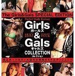 Girlsガールズ & Galsギャルズ COLLECTION