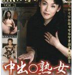 熟れ専! Vol.21 中出○熟女 四十路の本能