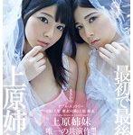 通常版 最初で最後の、上原姉妹 唯一の姉妹共演作!!!