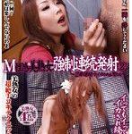 M性感 美熟女強制連続発射 2