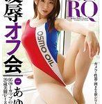現役RQ凌辱オフ会 あゆみ