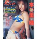 Love Comes 竹本里緒
