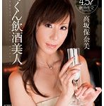 ごっくん飲酒美人 高坂保奈美