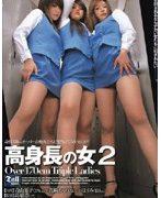 高身長の女 2 Over 170cm Triple Ladies