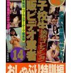 女子校生通販ビデオ業者14【摘発コレクション】