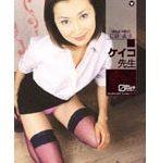 ケイコ先生 日野美沙