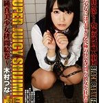 SUPER JUICY SHIJIMI 蜆 〜純真美少女拷問絵巻〜 木村つな