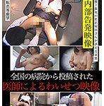 内部告発映像 全国の病院から投稿された医師によるわいせつ映像4時間