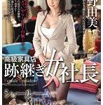 高級家具店 跡継ぎ女社長 ショールームで犯されて… 安野由美
