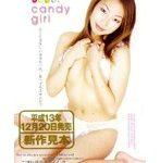 candy girl 一色かずみ