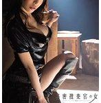 秘密捜査官の女-ダブル・フェイス-裏切りのエージェント- 桜井彩