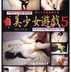 美少女遊戯5