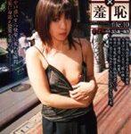 人妻×羞恥 file.10 かずみ(仮名)35歳の場合