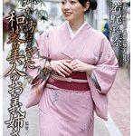 服飾考察シリーズ 和装美人画報 vol.15 故郷から訪ねてきた、和装美人のお義姉さん 若尾玲奈