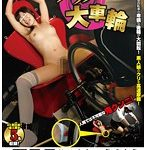 新兵器べろべろクンニ自転車