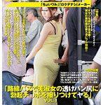 「路線バスで美淑女の透けパン尻に勃起チ○ポを擦りつけてヤる」 VOL.1